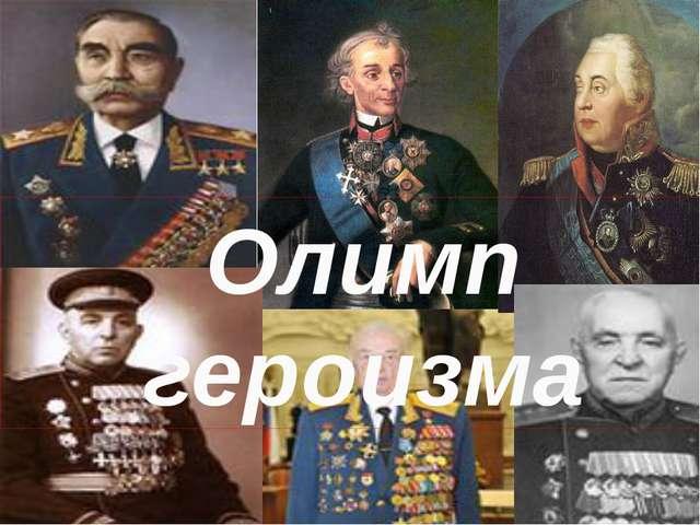 Олимп героизма