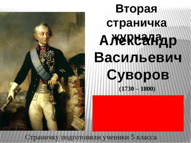 Вторая страничка журнала Александр Васильевич Суворов Генералиссимус российск...