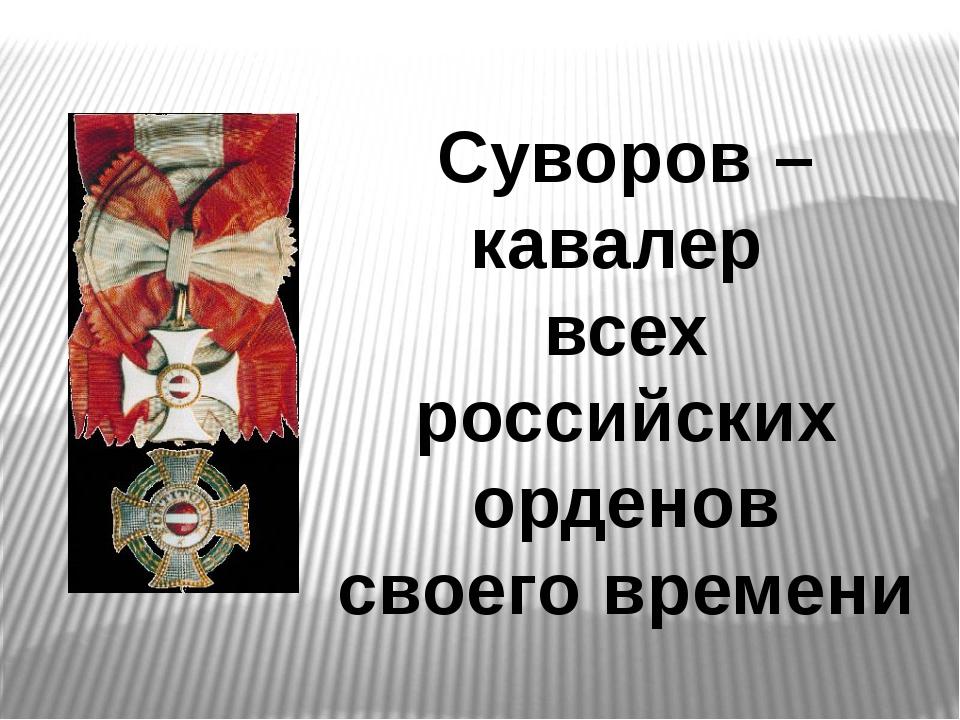 Суворов – кавалер всех российских орденов своего времени