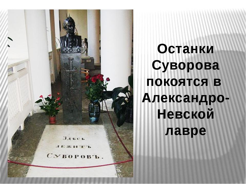 Останки Суворова покоятся в Александро-Невской лавре