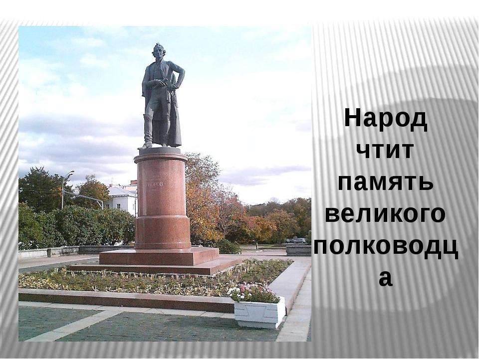 Народ чтит память великого полководца