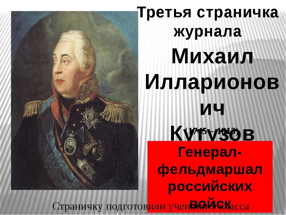 Третья страничка журнала Михаил Илларионович Кутузов (1745 – 1813) Генерал-фе...