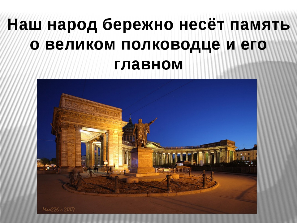 Наш народ бережно несёт память о великом полководце и его главном сражении