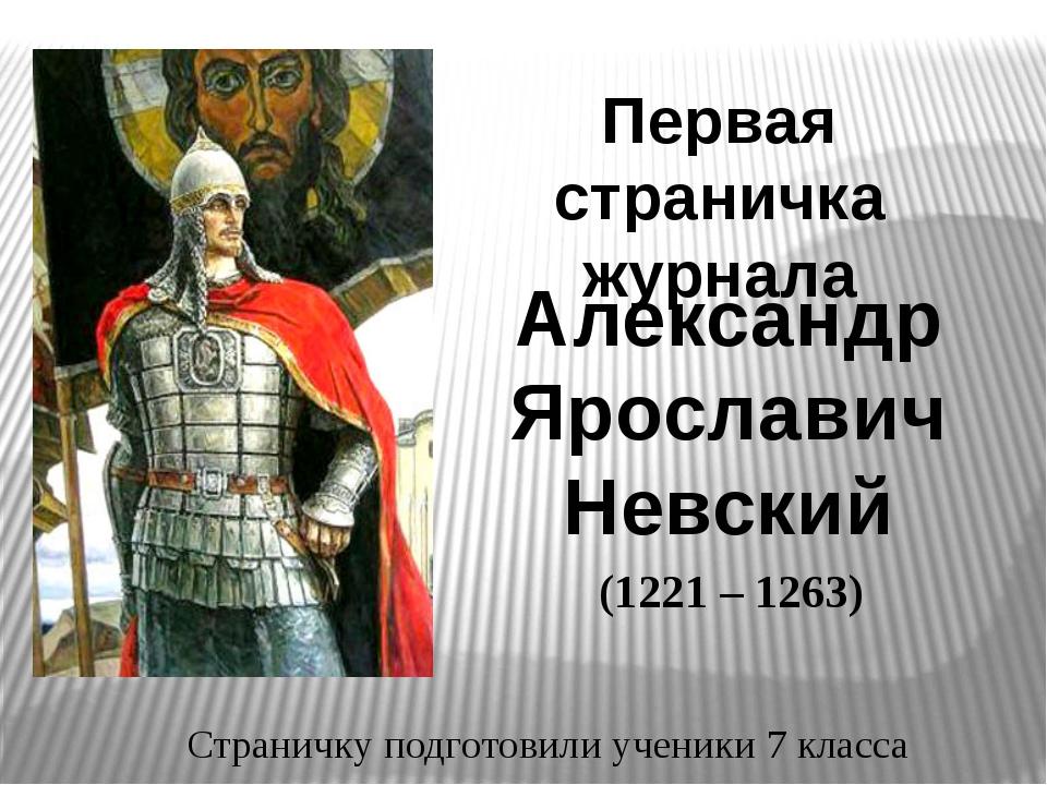 Первая страничка журнала Александр Ярославич Невский (1221 – 1263) Страничку...