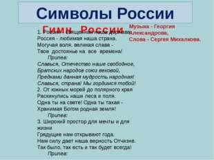 Гимн России 1. Россия - священная наша держава, Россия - любимая наша страна.