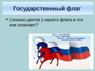 Сколько цветов у нашего флага и что они означают? Государственный флаг