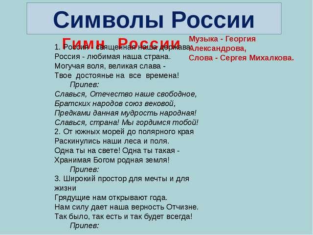 Гимн России 1. Россия - священная наша держава, Россия - любимая наша страна....