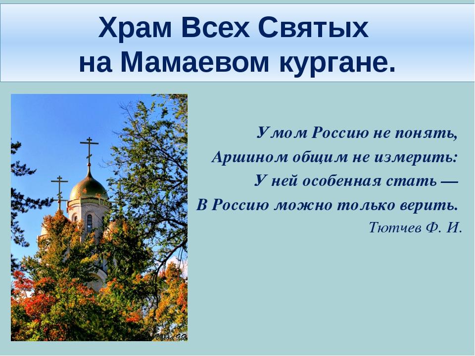 Умом Россию не понять, Аршином общим не измерить: У ней особенная стать — В Р...
