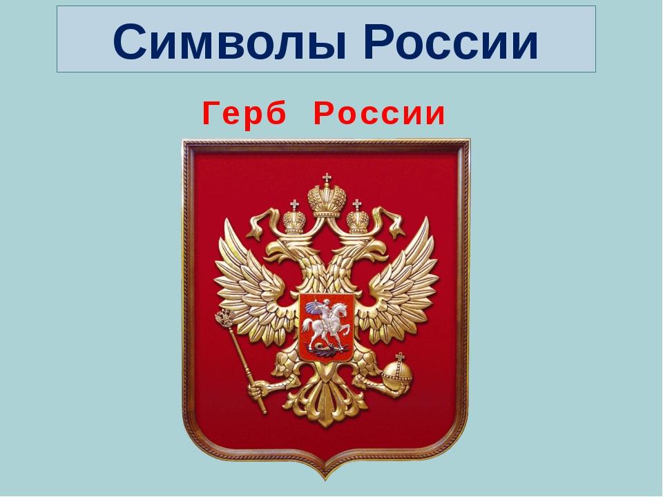 Герб России Символы России