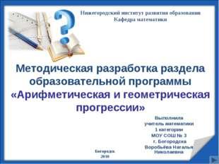 Методическая разработка раздела образовательной программы «Арифметическая и г