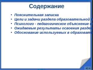 Содержание Пояснительная записка Цели и задачи раздела образовательной програ