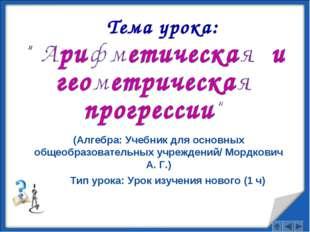 (Алгебра: Учебник для основных общеобразовательных учреждений/ Мордкович А. Г