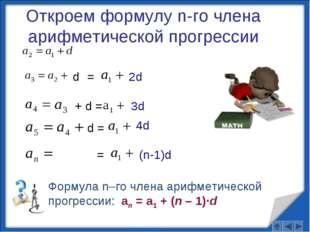 Откроем формулу n-го члена арифметической прогрессии d = 2d + d = 3d d = 4d (