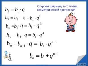 q = Откроем формулу n-го члена геометрической прогрессии