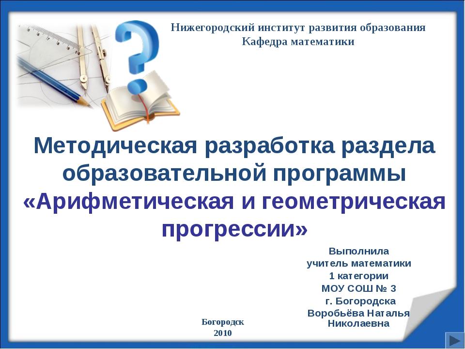 Методическая разработка раздела образовательной программы «Арифметическая и г...