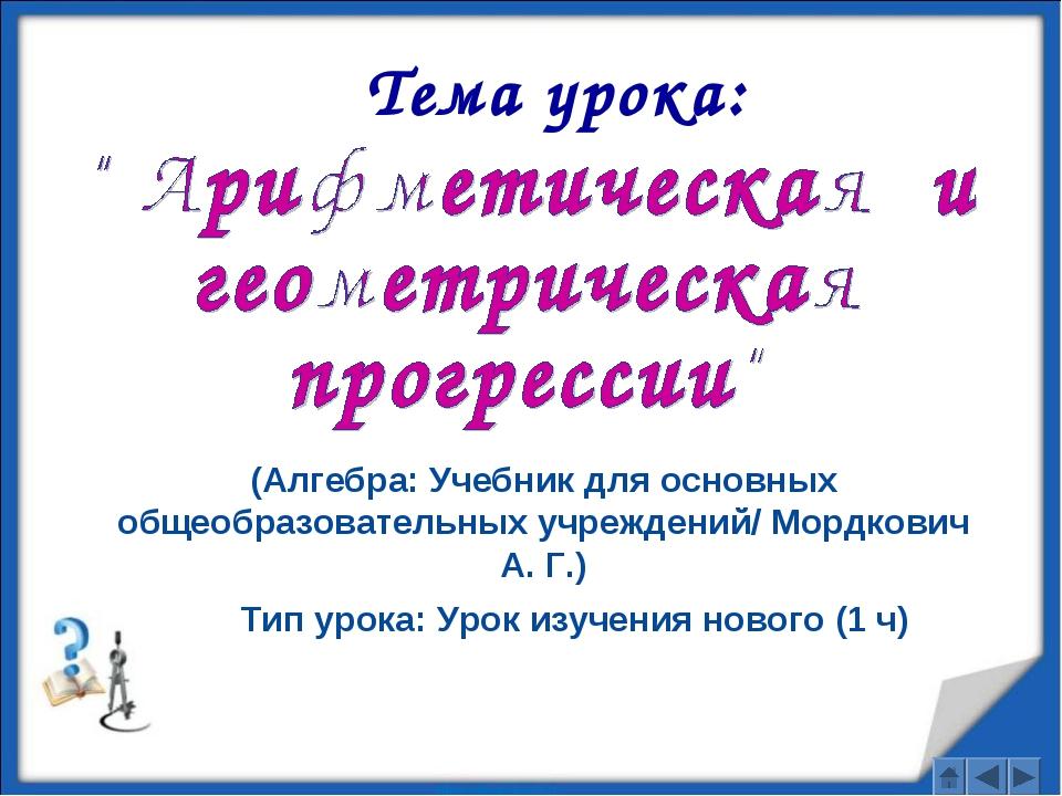(Алгебра: Учебник для основных общеобразовательных учреждений/ Мордкович А. Г...
