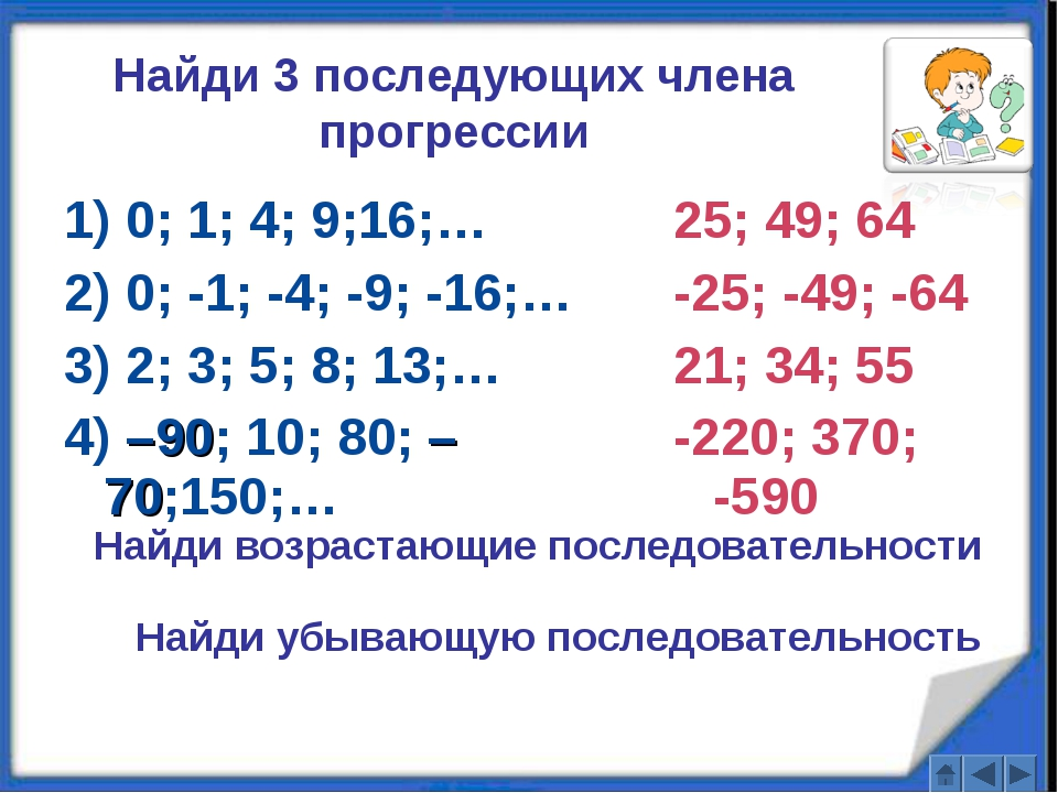 25; 49; 64 -25; -49; -64 21; 34; 55 -220; 370; -590 1) 0; 1; 4; 9;16;… 2) 0;...