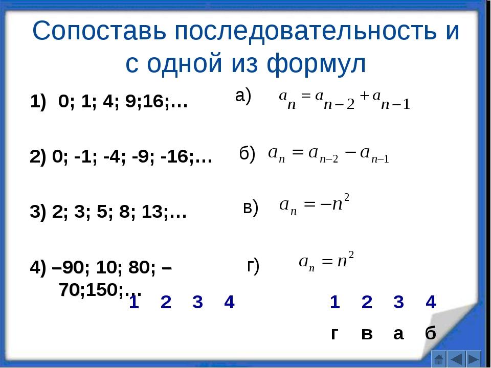 Сопоставь последовательность и с одной из формул 0; 1; 4; 9;16;… 2) 0; -1; -4...