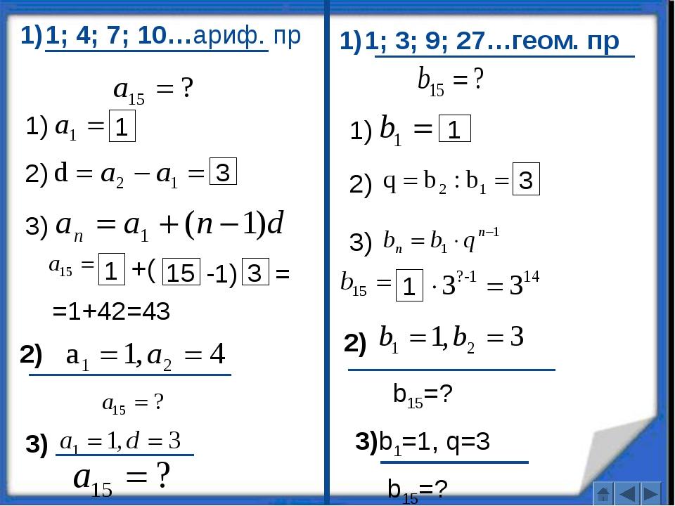 1; 4; 7; 10…ариф. пр 1) 1 2) 3 3) 1 +( 15 -1) 3 =1+42=43 =
