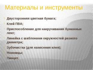 Материалы и инструменты Двусторонняя цветная бумага; Клей ПВА; Приспособление