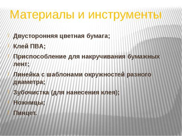 Материалы и инструменты Двусторонняя цветная бумага; Клей ПВА; Приспособление...