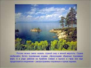 Россию можно смело назвать страной озер и вечной мерзлоты. Страна необычайно
