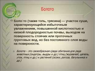Боло́то (также топь, трясина)— участок суши, характеризующийся избыточным ув