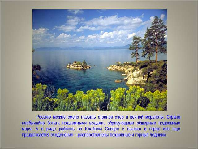 Россию можно смело назвать страной озер и вечной мерзлоты. Страна необычайно...