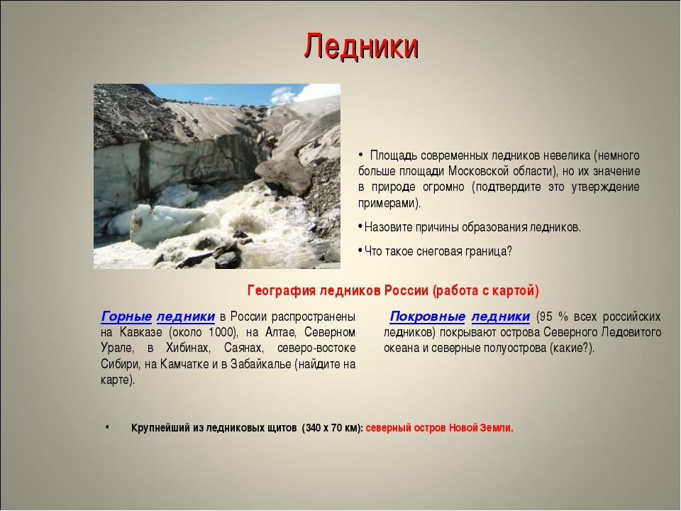 Покровные ледники (95 % всех российских ледников) покрывают острова Северног...