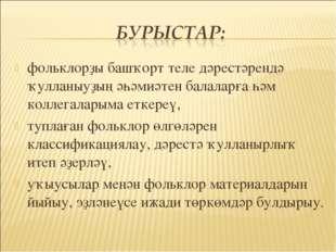 фольклорҙы башҡорт теле дәрестәрендә ҡулланыуҙың әһәмиәтен балаларға һәм колл