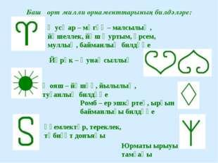 Башҡорт милли орнаменттарының билдәләре: Ҡусҡар – мөгөҙ – малсылыҡ, йәшеллек,