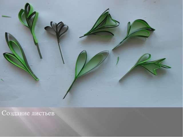 Создание листьев