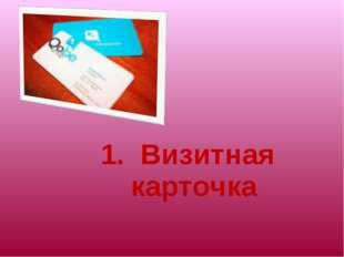 1. Визитная карточка