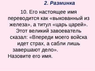 2. Разминка 10. Его настоящее имя переводится как «выкованный из железа», а