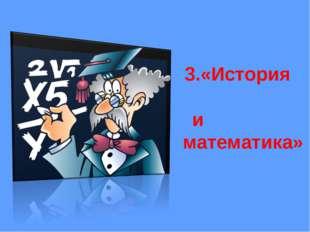 3.«История и математика»