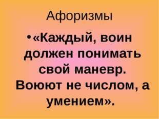 Афоризмы «Каждый, воин должен понимать свой маневр. Воюют не числом, а умение