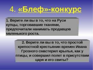 1. Верите ли вы в то, что на Руси купцы, торговавшие тканями, предпочитали на