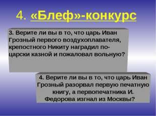 3. Верите ли вы в то, что царь Иван Грозный первого воздухоплавателя, крепост