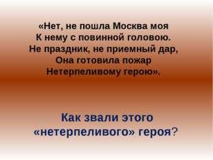 «Нет, не пошла Москва моя К нему с повинной головою. Не праздник, не приемный