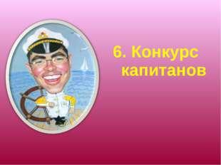 6.Конкурс капитанов