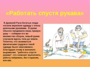 В Древней Руси богатые люди носили верхнюю одежду с очень длинными рукавами.