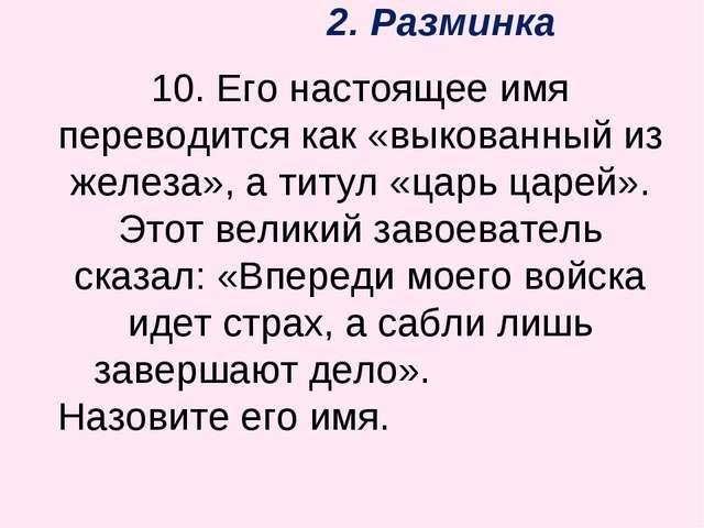 2. Разминка 10. Его настоящее имя переводится как «выкованный из железа», а...