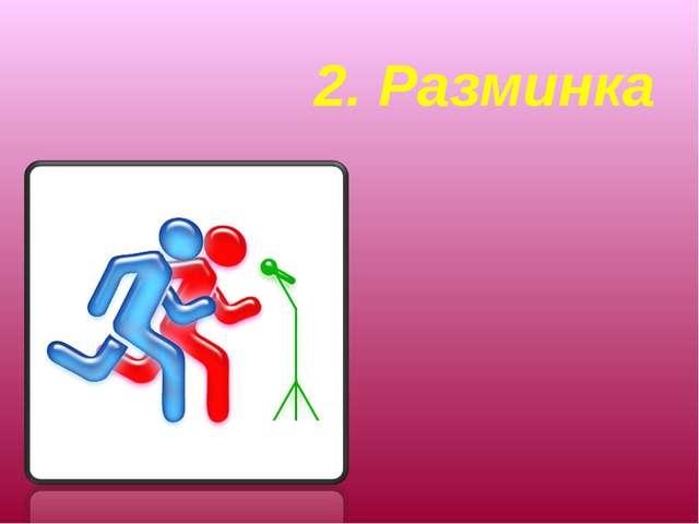 2. Разминка
