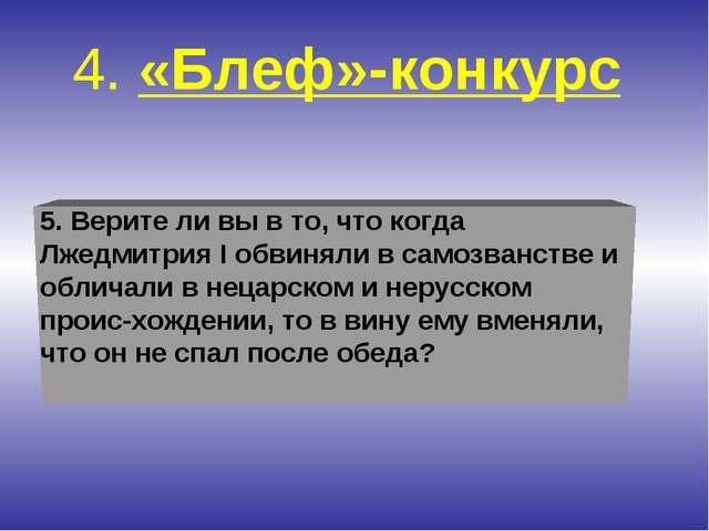 5. Верите ли вы в то, что когда Лжедмитрия I обвиняли в самозванстве и облича...