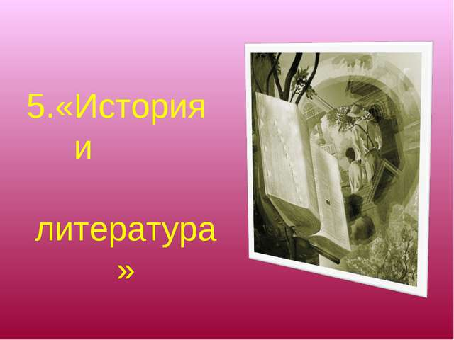 5.«История и литература»