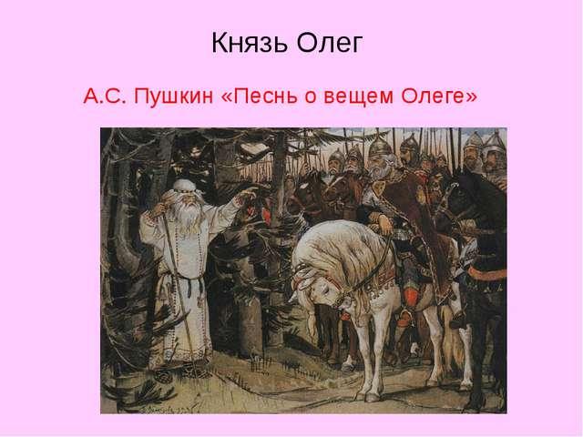 Князь Олег А.С. Пушкин «Песнь о вещем Олеге»