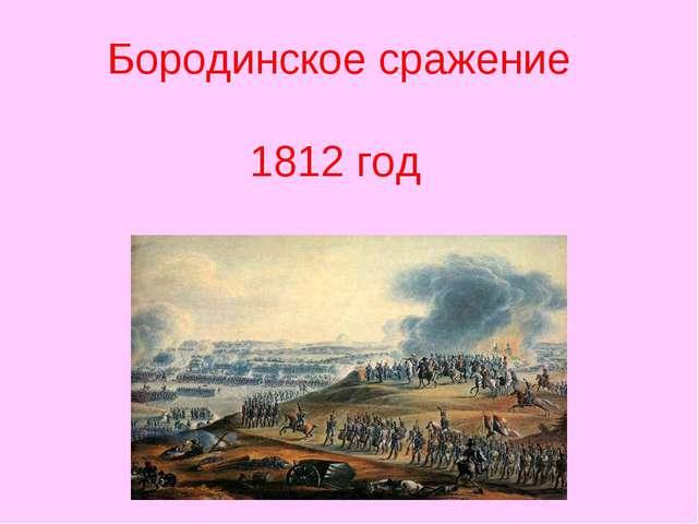 Бородинское сражение 1812 год