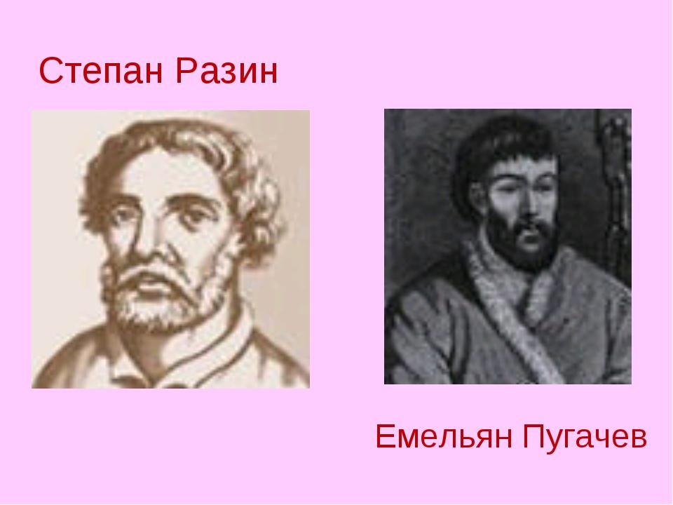 Степан Разин Емельян Пугачев