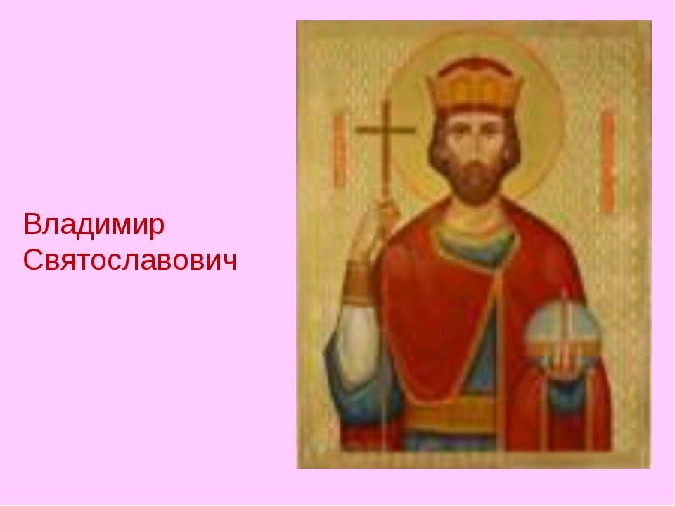 Владимир Святославович