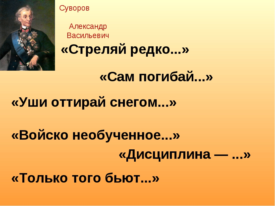 Суворов Александр Васильевич «Стреляй редко...» «Сам погибай...» «Уши оттирай...